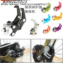 21641 TECHKIN mountain bike to prevent collision protector Aluminum Alloy. After pulling bicycle disc brake protector