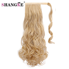 "SHANGKE 22"" 120g 12 Colors Heat Resistant Synthetic Hair Wavy Clip In Ponytail Hair Extensions Hairpiece Fake Hair Ponytails(China)"