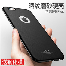 100% Msvii new arrival design high end PC case for iphone 6 6s (4.7'') for iphone 6/6s plus (5.5'') best touch feeling in stock