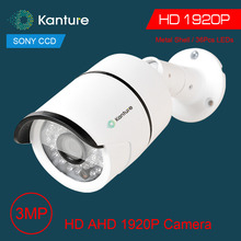 CCTV AHD SONY IMX322 3MP security camera IP66 outdoor Waterproof Full HD 1920P video surveillance camera For AHD 1080p DVR