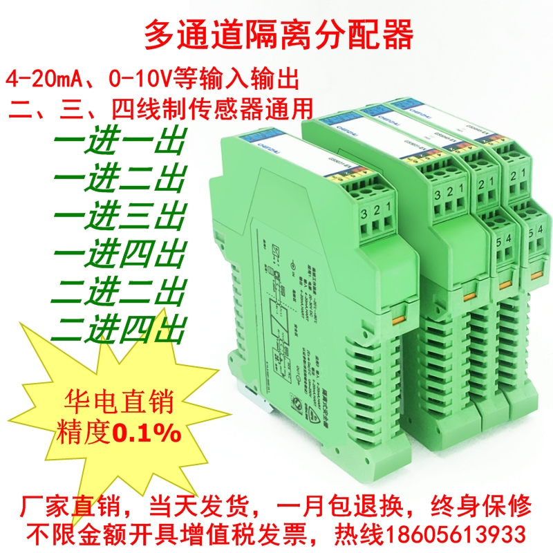 4-20mA Signal Isolator, 0-10V Intelligent Signal Distributor, Current Transmitter<br>
