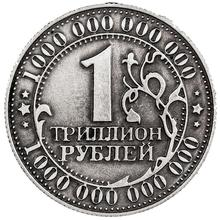 "Russian Car and house collection Coin russia. folk popular gift  silver copy coin holder "" 1 trillion rubles "" Arts and crafts"