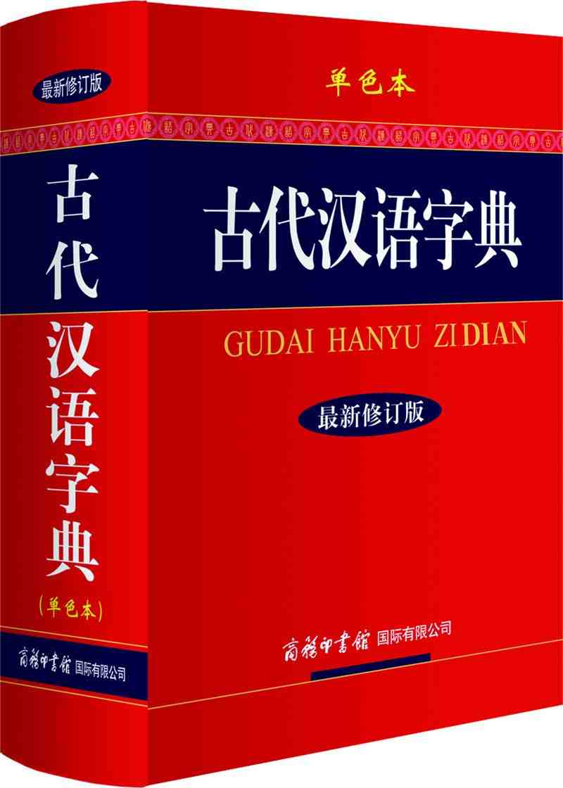 Chinese traditional character Dictionary Chinese ancient word dictionary for Chinese learners<br>