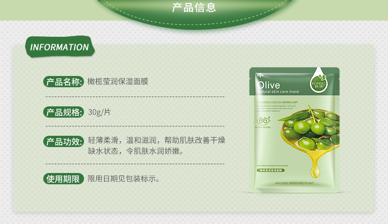Blueberry Aloe Olive Honey Pomegranate Cucumber Plant Face Mask Moisturizer oil control Blackhead remover Mask facial Skin Care 8