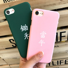 SZYHOME Phone Cases For iPhone 6 6s 7 Plus Case Simple Chinese Funny Frosted Plastic For iPhone 7 Plus Mobile Phone Cover Case