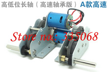 HENGLONG 3908/3908-1 RC tank BRITISH CHALLENGER 2  1/16 spare parts No.Driving gearbox with high speed motors-bearing version A