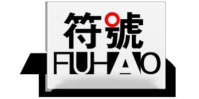 FUHAOGONGSHE