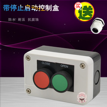 Outdoor with shelter PUSH BUTTON STATION START STOP MOTOR, GATES DOORS OPEN STOP CLOSE machine tool( waterproof)