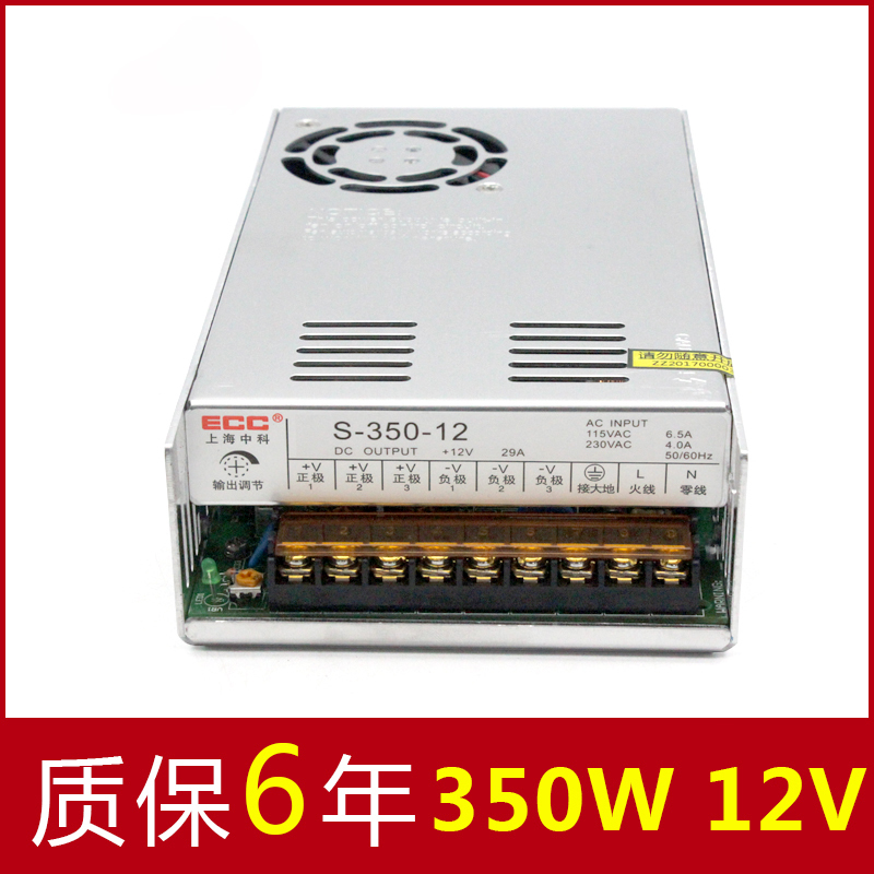 S-350W-12V30A Switching Power Supply Monitor Video LED Electric Machinery Fan Change DC Package Postal<br>