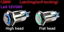 1PC 12MM with LED 12V/24V 2A  Latching self-locking Metal Button Switch Micro push button waterproof illuminated