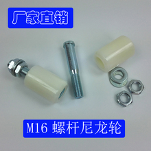 Length 60mm, diameter 40mm sliding gate nylon rollers , gate guide roller/wheels with M16X100 and nuts . 2pcs/lot(China)