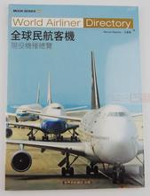 "Airway World Journal of civil aviation: ""global airliner -"" MOOK04 service model overview commercial jetliners plane model hobby(China)"