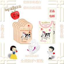 The leading brand in Taiwan lace mask Apple muscle girl yogurt pearls transparent white lace Lifting Mask(China)