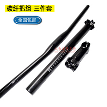 Scale-free piece set full carbon fiber mountain bike bicycle yanerwo used stem seat tube seatpost 3k carbon(China)