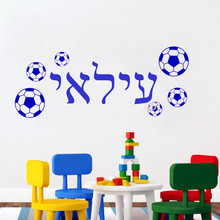 custom made Football Hebrew Wall Stickers for Boys Bedroom decor ,free ship