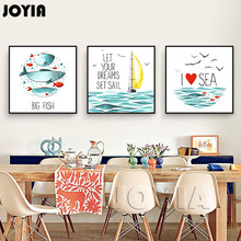 Watercolor Fish Boat Sea Canvas Art Prints Poster Love Quotes Painting Pictures Kids Room Cartoon Artwork Wall Decor No Frame(China)