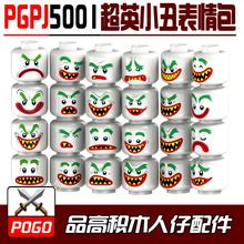 Building Blocks 24pcs/pack Joker Head Face Expression Diy Figures Marvel DC Suicide Squad Superhero  Kids Toys Hobbies