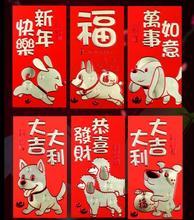 Бесплатная доставка 18 шт. 16.59 см Новый год красные конверты 2018 Китайский праздник Весны собака Новый год мультфильм красный конверт(China)