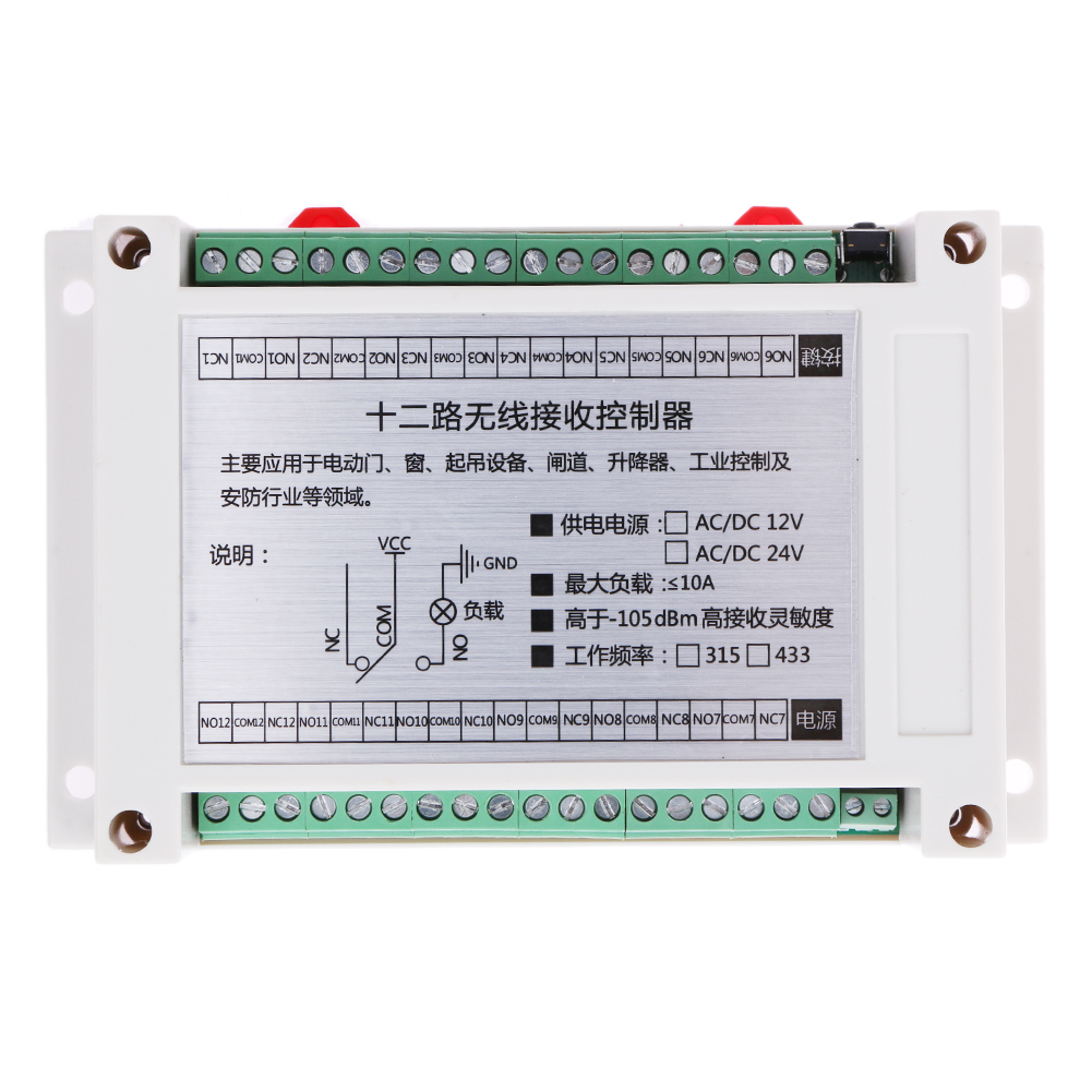 315/433MHz Industrial Control Shell Learning 12 V Remote Control Switch for Electrically Operated Gate Window Lifting Appliance<br>