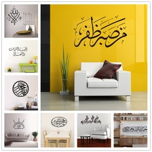 Islam Wall Stickers Home Decorations Muslim Bedroom Mosque Mural Art Vinyl Decals God Allah Bless Quran Arabic Quotes(China)