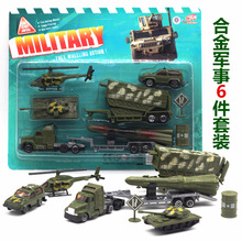 Children's toys,Alloy model car kit 6 PCS/set,Military alloy models,Tank shells car