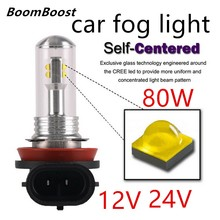 BoomBoost one pair H11 H16 12V 24V car fog Light led for car white lights 80w high power led bulb the discount price sale