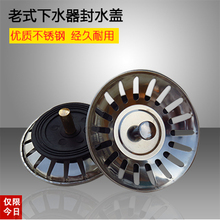 Sinks Old Style Sewer Covers Kitchen Sewer Plugs Washbasins Drainer Plugs Pool Filters Accessories(China)