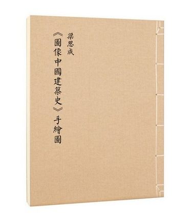 Liang Sicheng &lt; Image Chinese Architectural History &gt; Hand Drawing Traditional Thread Binding Chinese Ancient Architecture Book<br>