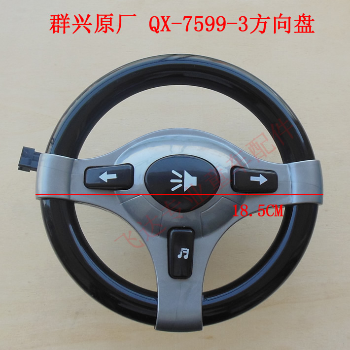 QX-7599-3 remote control car steering wheel genuine Qunxing Tong Lexing children electric car accessories<br><br>Aliexpress