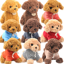 RYRY 20CM Cute Puppy Dolls Curly Teddy Dogs Stuffed Pet Wearing Fashion Cloth Sweater Soft Toys for Children Birthday Gifts
