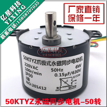 50KTYZ permanent magnet synchronous motor 220V AC motor reversible controllable low speed micro motor