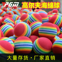 Clearance indoor golf ball soft ball mutiple color EVA soft sponge ball