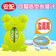 Cartoon Floating Lovely Aninmal Baby Water Thermometer, Kids Bath Thermometer Toy, Plastic Tub Water Sensor Thermometer(China)