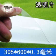 0.3MM 30*60cm DIY Handmade material sand table model building materials transparent PVC frosted plastic sheet