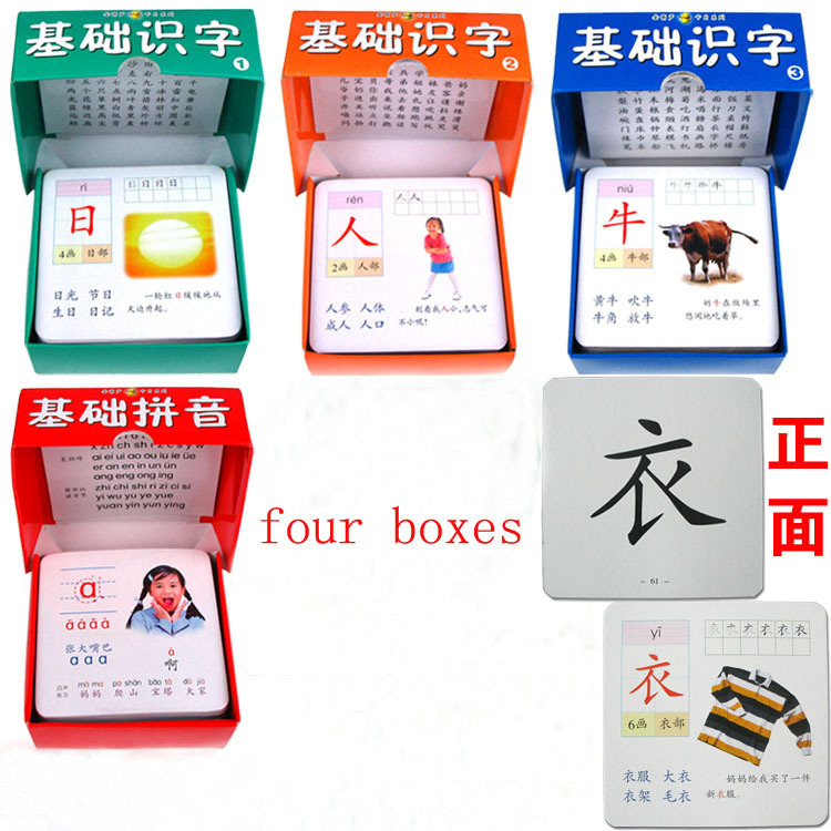 four boxes/set, Chinese characters cards for starter learners and children with Chinese Phrase ,hanzi cards and pin yin<br>