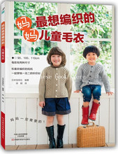 Chinese knit weaving book MAMAANDE! KODOMONOKINT by Japanese treasury agency for kids age 3-6 (90~~110cm high)