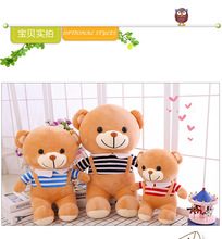 stripes cloth lovely cartoon light brown bear plush toy soft doll throw pillow Christmas gift b0820