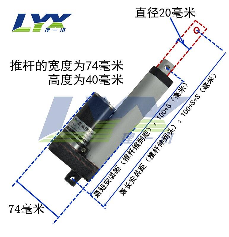 LX758 DC12V 24V 200MM  Electric Push Rod Linear Motor ,Electric Skylight Open Window Device<br>
