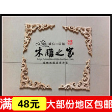 Dongyang woodcarving floral applique European door flower flower decoration wood furniture carved flower bed flower piece of sol