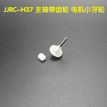 JJRC H37 H37mini Elfie RC Drone Quadcopter Spare Parts Big gear with shaft and motor gear also for E50 E50S(China)