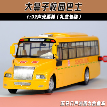 Gift for boy 23cm cool American big nose school bus vehicle car creative alloy model acousto-optic pull back game toy(China)