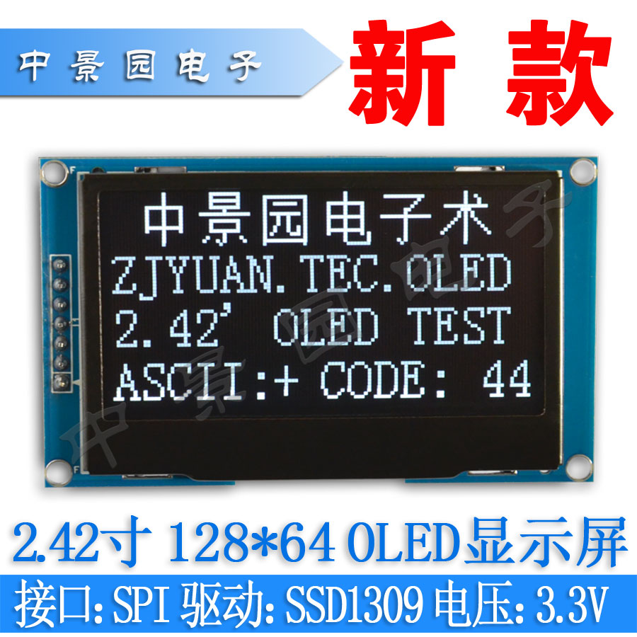 Wholesale 5pcs 2.42 12864 SSD1309 OLED Display Module SPI Serial FOR Ardui C51 STM32 White<br>