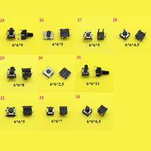 cltgxdd AJ25-34 6 * 6MM 2/4 foot button switch micro switch plug side key Height: 2.5MM~11MM(China)