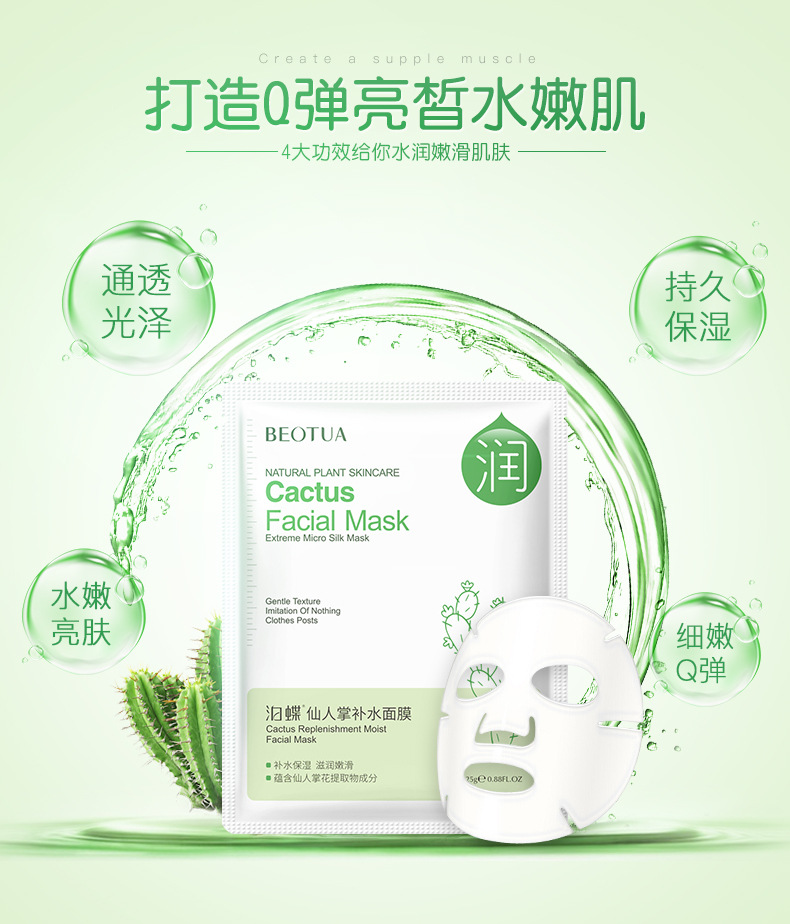 BEOTUA Facial Mask Cartoon Face Mask Deep Nourish Brighten Moisturizing Facial Mask Hyaluronic Acid Beauty Skin Care Sheet Mask 10