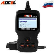 OBD2 Diagnostic-tool Car Code Reader Ancel AD310 Diagnostic Scanner for Car OBD OBDII Automotive Scanner In Russian Car-Detector(China)