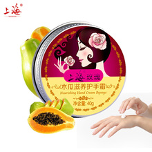 Shanghai new Papaya nourishing hand cream lotion hydrating hand cream handcreme hand cream fruit skin care beauty skin defender(China)