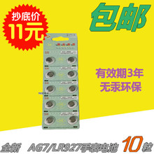10 grain shipping AG7 1.5V silver oxide button button battery LR927/395/399/195 battery Li-ion Cell