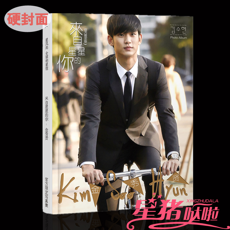Kim Soo Hyun album photos books , actors pictures of  my love from star ,celebritys photos free shipping<br>