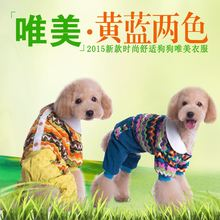 More high quality pet clothing manufacturers Pet clothing qiu dong Only beautiful modelling KY - 14 blue
