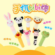 2017 New Rushed Unisex Baby Toy A Baby Bb Rod Puzzle Plush Hand Grip 0-1 Squeezed Rattle Puppet Toy Animal Called The Bibi
